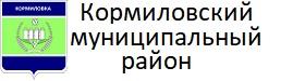 Кормиловский муниципальный район