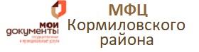 Мфц Кормиловского района